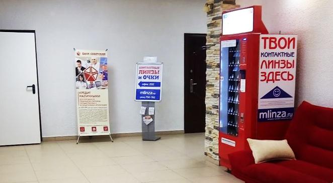 Автомат Линзамат Мурман-Линза контактные линзы Полярные Зори, 4